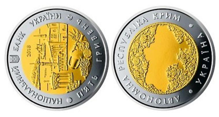 Нацбанк Украины выпустит монету сизображением Крыма