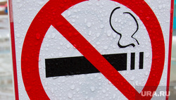 Клипарт. Санкт-Петербург, курение, не курить, табличка