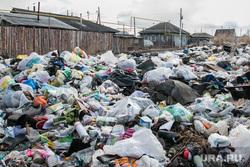 Свалка мусора в частном секторе города не перекрестке улиц Чкалова и Зеленой. Курган, помойка, грязь, частный сектор, мусор, свалка