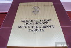 Здания. Тюмень, администрация тюменского района, табличка
