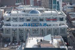 Екатеринбург с крыши здания правительства СО, тц пассаж, высотная съемка