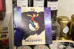 Магазин подарков «Ель» в Ельцин Центре. Екатеринбург, конфеты, метеорит