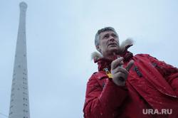 Акция «Обними Башню». Протест жителей Екатеринбурга против сноса недостроенной телебашни, долгострой, ройзман евгений, недостроенная телебашня