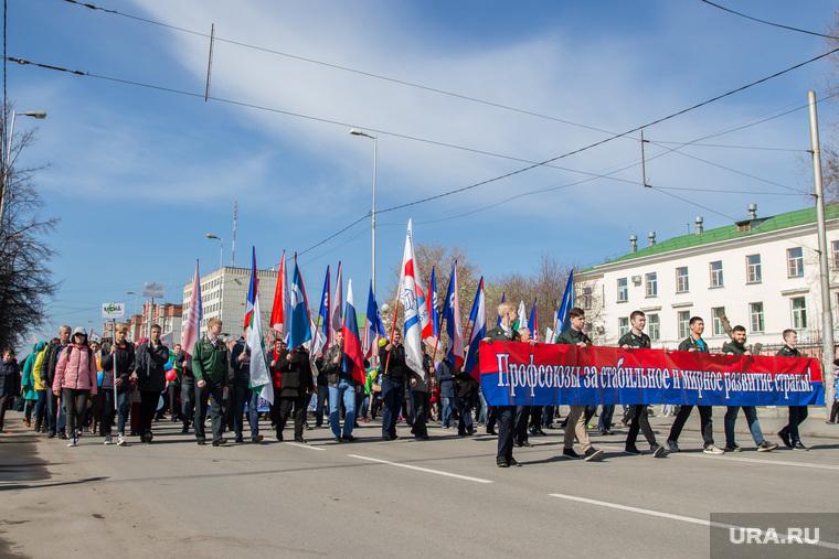 Первомайский митинг. Курган, 1мая, профсоюзы, первомайская демонстрация