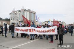 Первомайский митинг. Салехард, митинг, город салехард, плакат, мы любим салехард