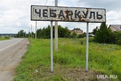 Дома чебаркульских силовиков Чебаркуль, знак чебаркуль