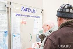 Аэропорт. Ханты-Мансийск., касса, покупка билета