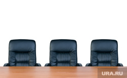 Пустые кресла, пинок под зад, сумасшедшие, отставка, пустые кресла, увольнение