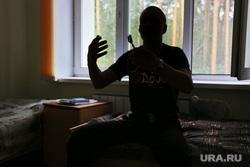 Реабилитационный центр Урал без наркотиков. Екатеринбург, наркоман, реабилитант, силуэт, инкогнито, аноним