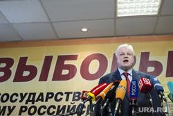 Предвыборные штабы партий 18 сентября 2016 Москва , выборы, Сергей Миронов