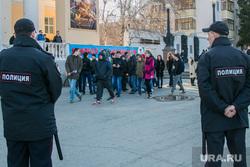Несанкционированное шествие сторонников Навального у кинотеатра Россия. Курган, полиция, шествие, молодежь