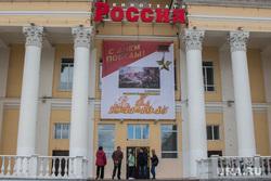 Исправленный баннер. Курган, кинотеатр россия, с днем победы, баннер