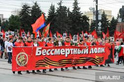 Бессмертный полк. Челябинск, растяжка, площадь революции, бессмертный полк