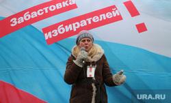 Забастовка избирателей. Митинг сторонников Алексея Навального. Пермь