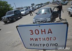 Изварино. Граница. Очередь бегущих из Украины в Россию, зона контроля, указатель