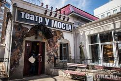 Пермь. Клипарт., театр у моста