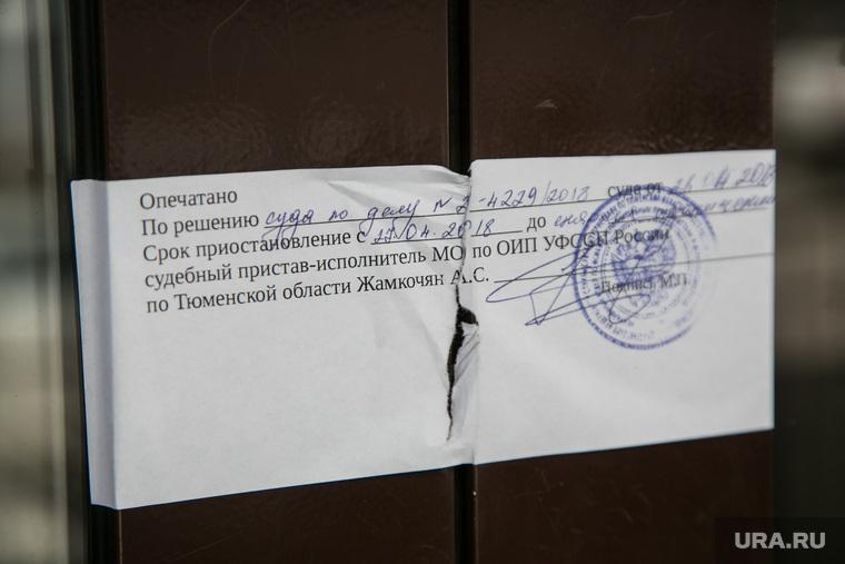 """Здание тц """"Центральный"""", который закрыли после пожарной проверки. Тюмень, опечатанная дверь, тц центральный"""