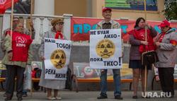 Пикет КПРФ против добычи урана в Курганской области. Курган, пикет кпрф