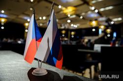 Русско-чешский деловой форум в Хаяте. Екатеринбург, россия, флажки, чехия