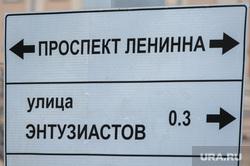 Указатель на перекрестке пр Ленина и ул Энгельса. Челябинск, ошибка, указатель с ошибкой