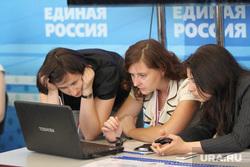 Медиафорум по проектам ЕР. Москва, ноутбук, единая россия