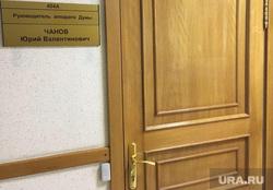 Оперативная съёмка в городской думе. Челябинск, дверь, чанов юрий, табличка