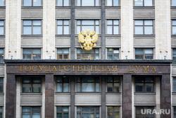 Госдума и Милонов. Москва, государственная дума