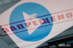 Мессенджеры: Telegram, ICQ. Екатеринбург , запрет, соцсети, коммуникации, сеть, запрещено, мессенджер, telegram, телеграм, мобильное приложение, приложения для телефона, блокировка