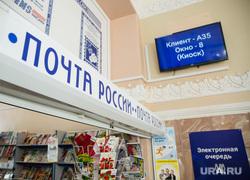 Работа почтового отделения. Сургут, электронная очередь, почта россии, почтовое отделение