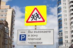 Клипарт. город Екатеринбург, дорожный знак, платная парковка, осторожно дети