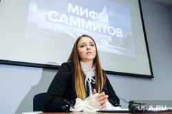 Брифинг Агентства международного сотрудничества Челябинской области