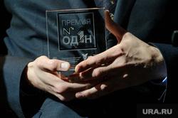 Премия №1 - Ежегодная премия уральских промышленников и предпринимателей. Екатеринбург, премия номер один