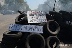 Украина. Славянск. Сожженые блокпосты., плакаты, беркут, покрышки, донбасс, баррикады, не забудем