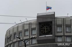 Спущенные флаги в день траура. Челябинск, арбитражный суд, спущенный флаг
