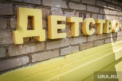 Детский клипарт. Магнитогорск, стена, детсад, буквы, детство, дети