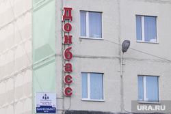 Клипарт. Екатеринбург, вывеска, донбасс, здание, недвижимость