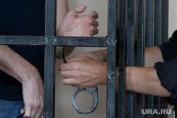 Судебное Алешкин Шевелев Курган, наручники, решетка, заключенный