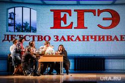 Шоу «Уральские пельмени» - Журчат рубли. Екатеринбург, михалкова юлия, брекоткин дмитрий, егэ