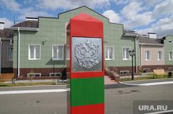 Граница Россия-Казахстан. Челябинск., пограничный столб, герб россии, пограничная застава