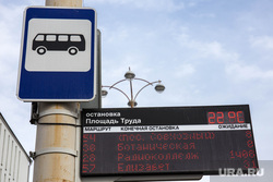 Виды города. Екатеринбург, площадь труда, остановка, электронное табло