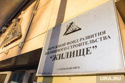Здания таблички. Ханты-Мансийск, фонд жилище, табличка