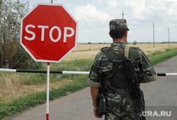 Абрамович Роман, студенты на лекции, украинские солдаты, пограничники, пограничник, знак стоп