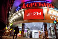 Модный шоу-показ первой коллекции новой марки одежды SHIZM в ТРЦ «Алатырь». Екатеринбург, алатырь, шизм, shizm