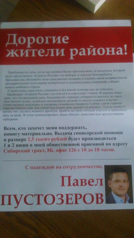 За голосование на праймериз «Единой России» обещают заплатить 2,5 тысячи рублей