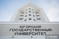 Адресники. Ханты-Мансийск, югу, югорский государственный университет, образование