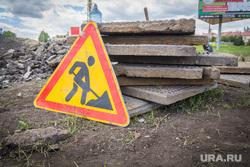Клипарт. Декабрь (Часть 2). Магнитогорск, дорожные работы, плиты, знак копать, лето