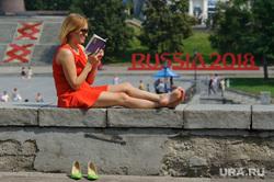 Виды Екатеринбурга, девушка, исторический сквер, тепло, лето, russia2018, чм-2018, fifa world cup, читает книгу, летний отдых, fifa2018, отдых горожан