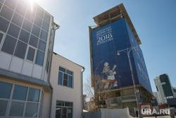 Здание строящейся гостиницы возле Екатеринбург-Арены, строительство, гостиница, чемпионат мира по футболу