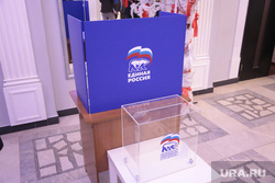В Прикамье «Единая Россия» выбрала две тысячи кандидатов в депутаты