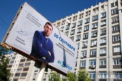 Предвыборный плакат с агитацией врио губернатора Свердловской области Евгения Куйвашева. Екатеринбург, губернаторские выборы, рекламный щит, выборы 2017, предвыборная агитация